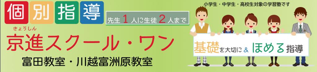 [公式]京進スクール・ワン富田・川越富洲原教室