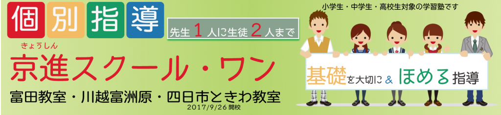 [新]京進スクール・ワン富田・川越富洲原・四日市ときわ教室