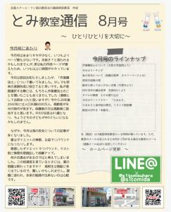 8月校通信について | 三重県四日...