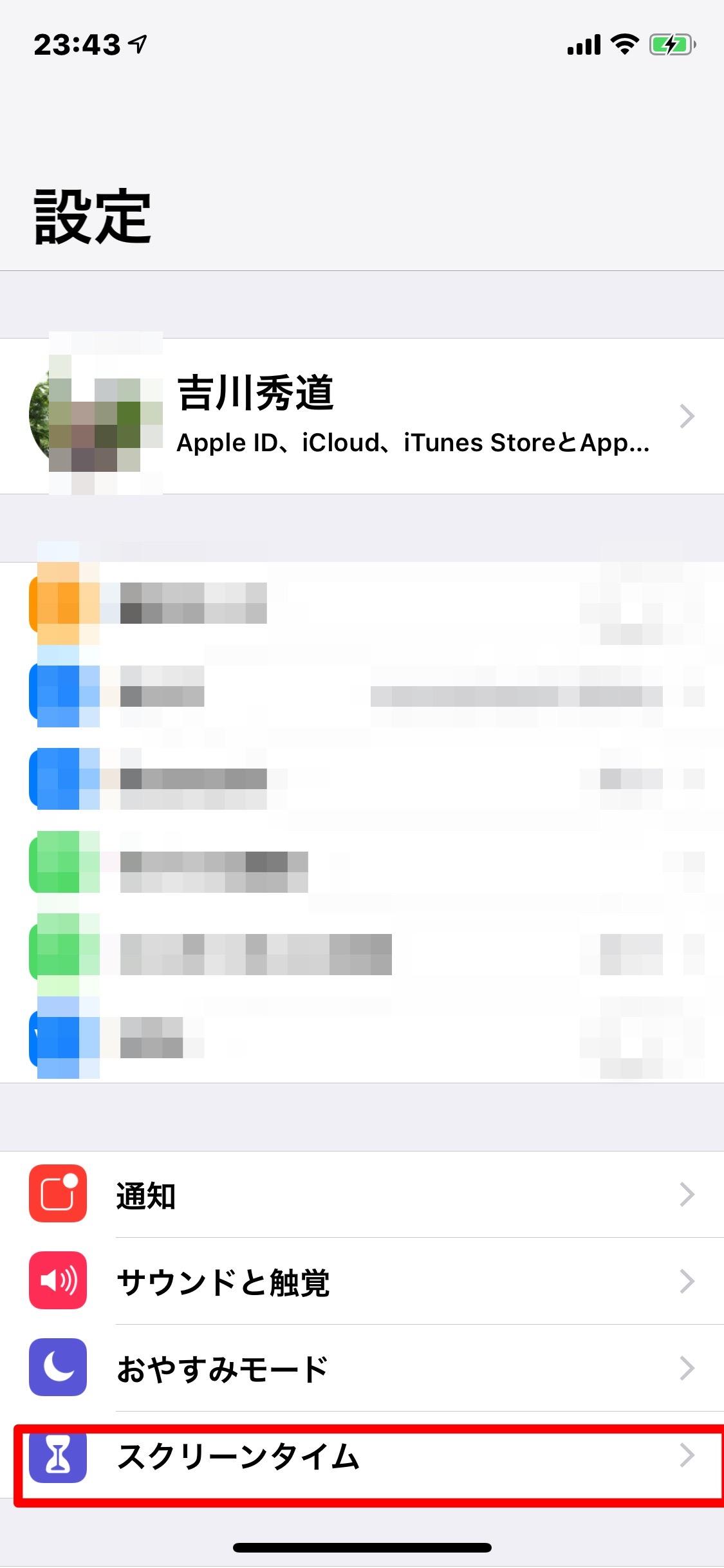 Ios13 スクリーンタイム 子供 表示されない 【解決】iOS13のスクリーンタイム時に「制限の無視」画面が表示される場合の対処設定方法