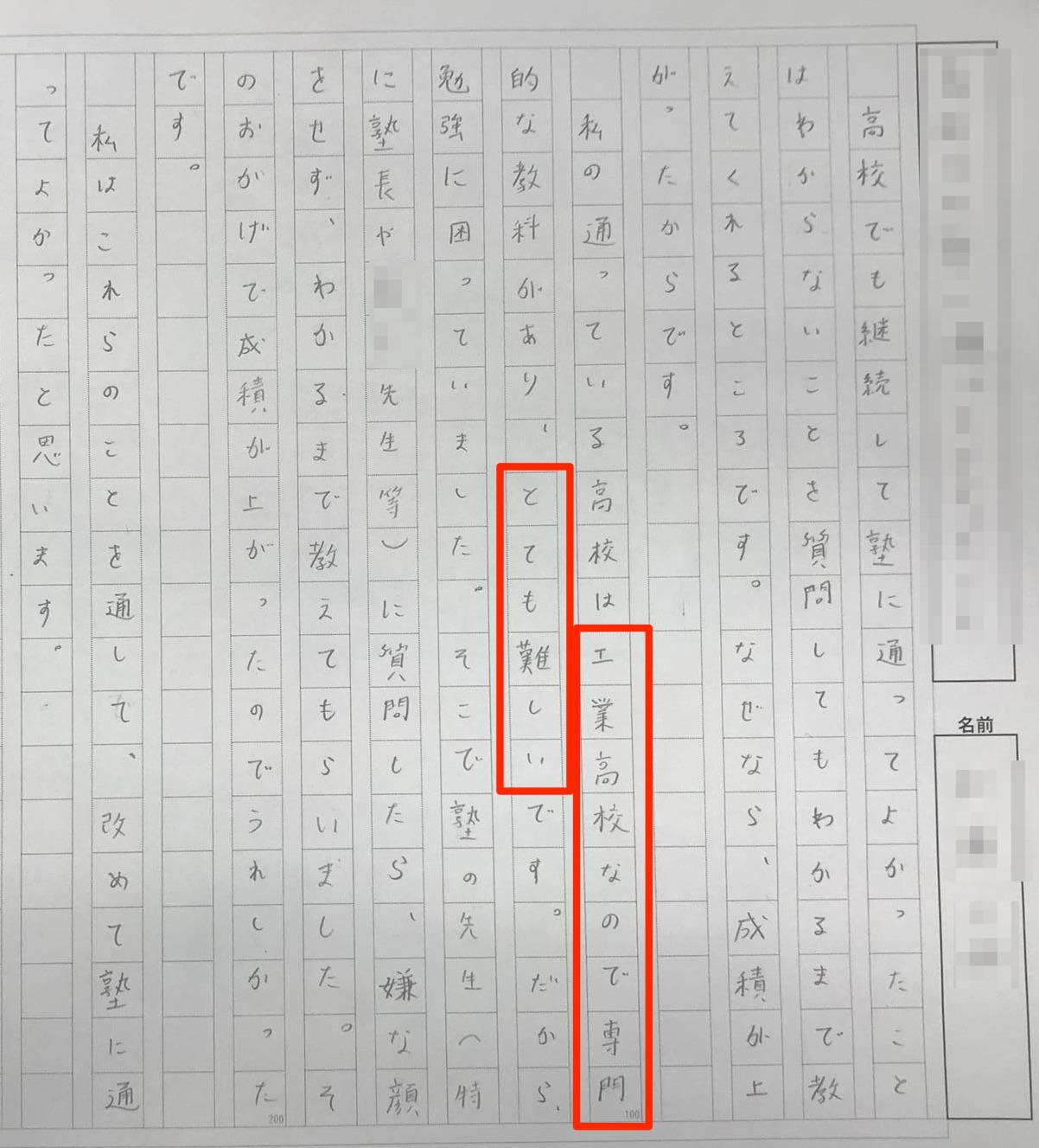 会 川越 工業 高校 説明