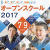 「文武両道」海星中学高校2017年|学校説明会