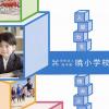 「人間たれ」の入口 暁小学校|2017年