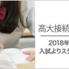 「高大接続入試」新設! 中京大学 入試説明会2017