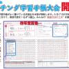 2017年度リーチング学習手帳大会 スタート!