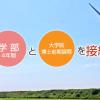 名古屋工業大学 高校教諭等との懇談会2016 ~現行入試と新入試~