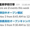 10/30-学校行事 津田中オープン模試  鈴鹿高校オープンキャンパスなど