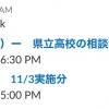三泗地区 初の「高校展」11/18 (土)13時半〜