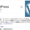 wordpressとjimdoの比較_2017年度版 「ホームページ作りたい方」無料で教えます。