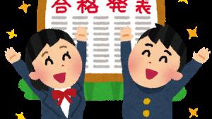 平成30年度三重県立高等学校進学希望状況が発表されました!|