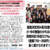京進の塾講師はこれからが採用のピークです