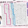 合格体験記 静岡大学合格(川越高校3年生)