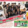 2月3日(土)の新聞折込チラシをご覧ください(富田教室ver)