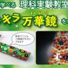 【再】3月17日(土)富田教室で理科実験教室イベントを開催 参加歓迎です♪