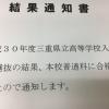 大学&高校合格おめでとう(2018年3月富田教室合格結果)