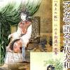 マンガで日本史!「天上の虹」(持統天皇)里中満智子氏の講演会に行ってきました。