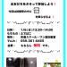 第4回理科実験イベント開催(富田教室 19/01/6(日)) 「試験管の中に雪を降らせてみよう!」