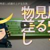 歴史が嫌い!「年表嫌い必見」日本と世界の歴史を見るモノサシ|成績の上がる文具シリーズ