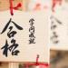 発表! 三重県の高校進学希望調査2019 ~今年は安全志向?~