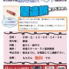 第5回理科実験イベント開催(富田教室19/03/30(土))「望遠鏡をつくろう!」