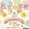 2019三重県私立中学校フェア|19/7/15月祝|メッセウイング三重