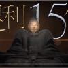 室町幕府15代をラップで覚えよう!|九州国立博物館|三国志展