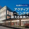 名古屋商科大学説明会2019 ~ケースメソッド~