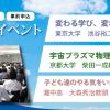 京進主催 夏の教育イベントに行こう!