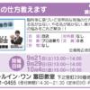 第5回四日市まちゼミ「勉強の仕方教えます」開催(富田教室)